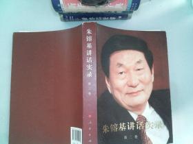 朱镕基講話實錄-第二卷