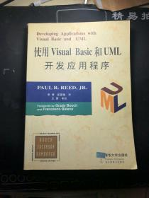 使用Visual Basic和UML开发应用程序