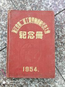 1954年笔记本封面有浙江省第二届工业劳动模范代表大会纪念册