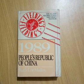【1990】 PEOPLES REPUBLIC OF CHINA [英文原版]