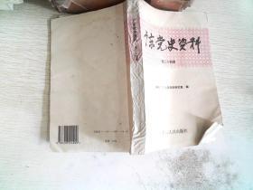 廣東黨史資料.第二十四輯