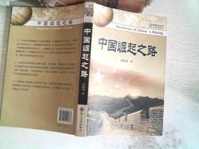 中國崛起之路
