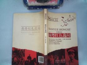 南粵紅色逸聞