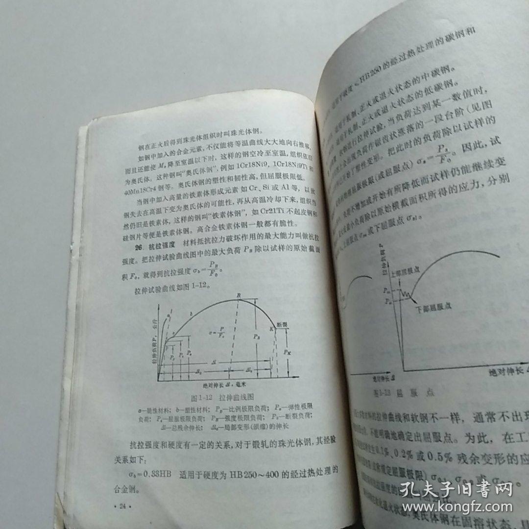 汽轮机,锅炉,发电机金属材料手册