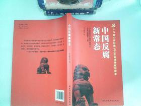 中國反腐新常態