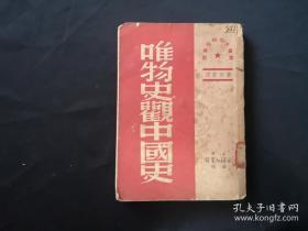 唯物史观中国史