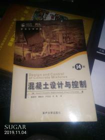 混凝土設計與控制(第14版)