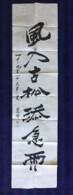 黃綺先生書法5 自作詩句 原中國書協副主席  河北省書協主席