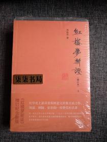 紅樓夢新證(增訂本)
