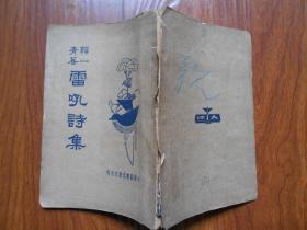 韓一青著《雷吼詩集》 全一冊 國24年再版