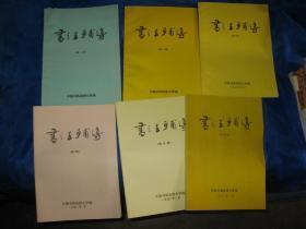 书法辅导 (六册合售)