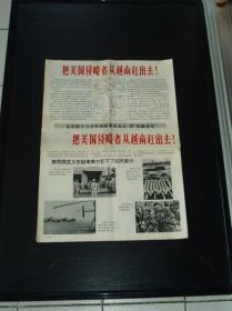 把美國侵略者從越南趕出去——展覽掛圖9張一套]965年出版