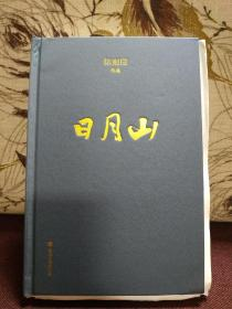 【著名作家徐則臣題詞簽名鈐印精裝毛邊本】《日月山》