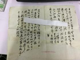 史学家江君谟毛笔手札