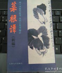鑿滄牴璋紙鏂扮紪)