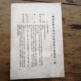 嵊縣中醫中藥秘方驗方單方匯集第一輯1955年