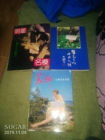明星人體永恒的魅力+美神人體藝術寫真+陽光下的中國人體三冊售