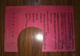 宣统三年 于星汉(开原县令,张之洞秘书)手写呈文奏折一件 关于邮界风气整治事宜