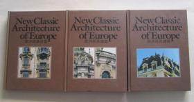 New Classic Architecture of Europe 欧洲经典建筑(三册全)