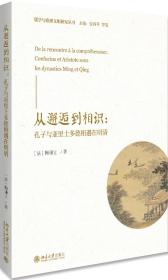From encounter to acquaintance Confucius and Aristotle met in the Ming and Qing Dynasties