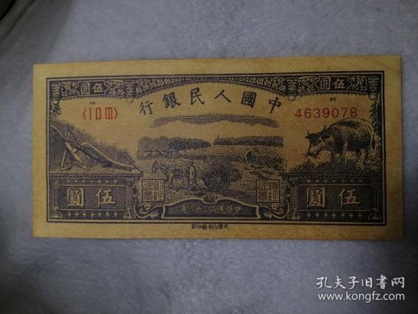 第一套人民币 伍元纸币 编号4639078