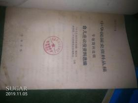 中華民國史資料叢稿:臺兒莊戰役資料選編