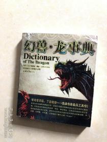 幻獸·龍事典:Dictionary of The Dragon