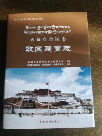 西藏自治區志 (政區 建 置 志)