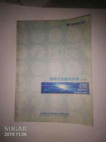格力:變頻技術服務手冊第一冊 楊
