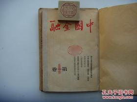 创刊号《中国金融》 1950年第1卷1--9期合订本