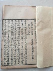 Woodcut, Tang and Song Bajia Reading Volume Fourteen Volumes and Fifteen Staples, Shen Deqian commented. Each page has a carved name.