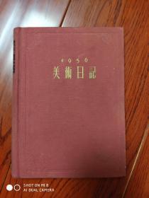 美术日记(乙种本)1956)