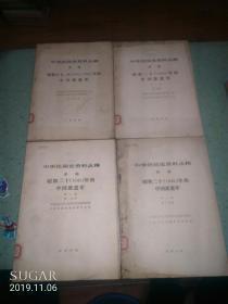 中華民國史資料叢稿譯稿昭和十七、八(1942、1943)年的中國派遣軍上冊和第一卷第一、二分冊、第二卷第一分冊共4冊合售