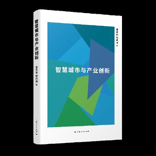 新书--智慧城市与产业创新
