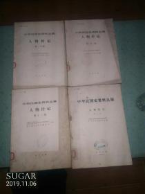 中華民國史資料叢稿人物傳記第八、十二、二十、二十一輯共4冊合集