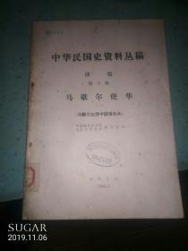 中華民國史資料叢稿譯稿馬歇爾使華二