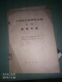中華民國史資料叢稿譯稿緬甸作戰下冊