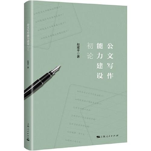 新书--公文写作能力建设初论