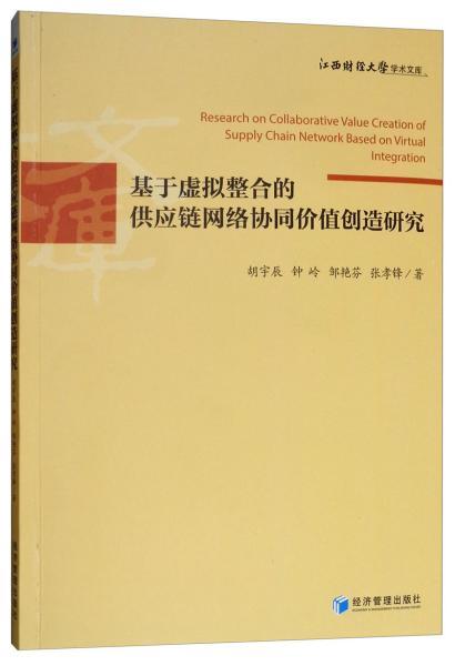 基于虚拟整合的供应链网络协同价值创造研究