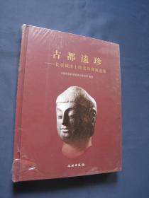 古都遺珍 長安城出土的北周佛教造像 大開精裝本 文物出版社2010年一版一印  私藏