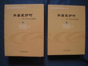 華縣泉護村 1997年考古發掘報告 精裝本全二冊 文物出版社2014年一版一印 私藏好品