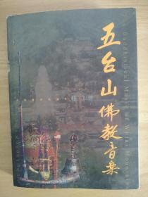 五臺山佛教音樂  一版一印  印3100冊