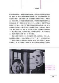 """""""故乡在中国""""丛书:庐山拾遗9787549332045"""