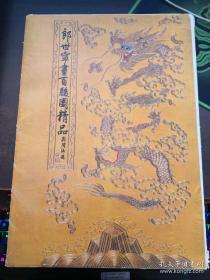 郎世寧畫百駿圖精品(活頁13張)