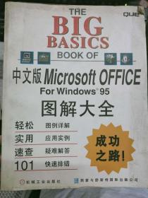 《BIG BASICS BOOK OF 中文版 Microsoft OFFICE foe windows 95 图解大全》