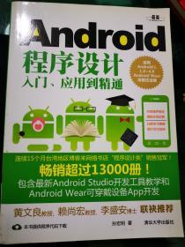 Android程序设计入门应用到精通(适用Android L1.X-4.X Android Wear穿戴式设备)