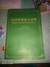 漢語世界語大詞典