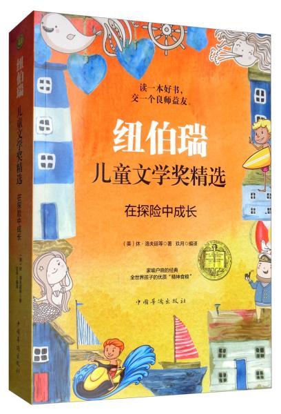 纽伯瑞儿童文学精选集【在探险中成长】