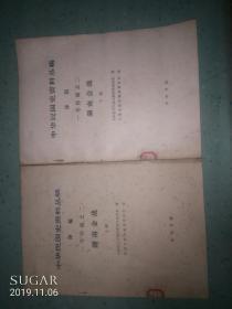 中華民園史資料叢稿譯稿一號作戰之二湖會戰上下冊