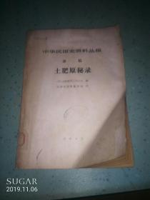 中華民國史資料叢稿譯稿土肥原秘錄